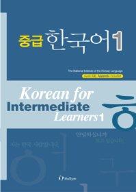 intermédiare coréen