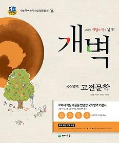 개벽 국어영역 고전문학 (2016년)