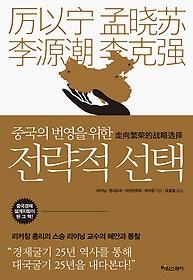 중국의 번영을 위한 전략적 선택