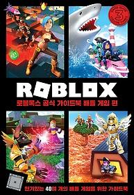 로블록스 공식 가이드북 - 배틀 게임 편