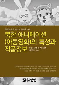 "<font title=""북한 애니메이션(아동영화)의 특성과 작품정보"">북한 애니메이션(아동영화)의 특성과 작품...</font>"