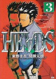 ヘッズ (3) (ヤングサンデ-コミックス)