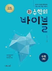 "<font title=""신 수학의 바이블 수학 (하) 본책 (2021년용)"">신 수학의 바이블 수학 (하) 본책 (2021년...</font>"