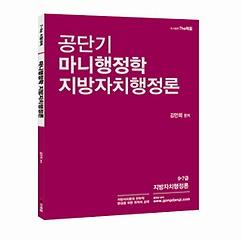 공단기 마니행정학 지방자치행정론 (2014)