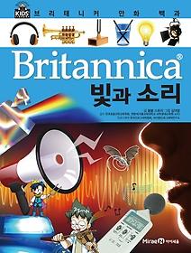 브리태니커 만화 백과 - 빛과 소리