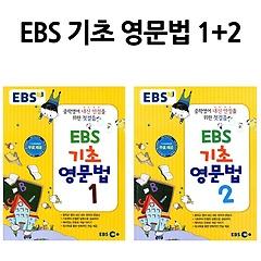 EBS 기초영문법 패키지