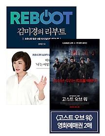 김미경의 리부트 + <고스트 오브 워> 영화예매권 2매