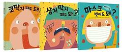 궁금한 그림책 몸 시리즈 3권 세트
