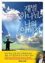 재벌 하나님, 나의 아버지 : 하나님의 살아 계심을 증거하는 기적의 삶