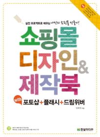 쇼핑몰 디자인 & 제작북