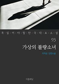 """<font title=""""가상의 불량소녀 (꼭 읽어야 할 한국 대표 소설 93)"""">가상의 불량소녀 (꼭 읽어야 할 한국 대...</font>"""