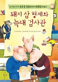 돼지 삼 형제와 늑대 검사관