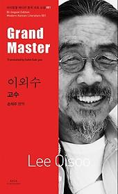 이외수 - 고수 Grand Master