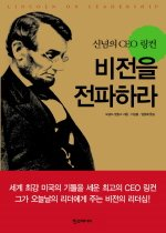 비전을 전파하라 - 신념의 CEO 링컨