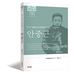 안중근 - 한국 독립과 동양평화의 사도