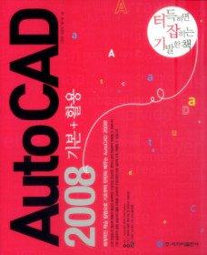 AutoCAD 2008 기본+활용