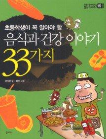 음식과 건강 이야기 33가지