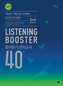"<font title=""New Listening Booster 영어듣기 모의고사 40회 "">New Listening Booster 영어듣기 모의고사 ...</font>"