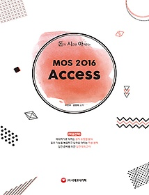 "<font title=""2018 돈시아 돈과 시간을 아껴주는 MOS 2016 Access"">2018 돈시아 돈과 시간을 아껴주는 MOS 201...</font>"
