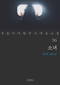 소녀 (꼭 읽어야 할 한국 대표 소설 96)