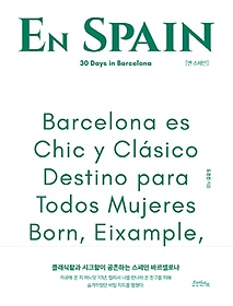 EN SPAIN 엔 스페인