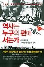 역사는 누구의 편에 서는가 : 난징대학살 그 야만적 진실의 기록
