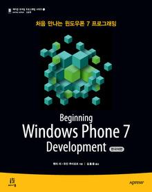 "<font title=""BEGINNING WINDOWS PHONE 7 DEVELOPMENT 한국어판"">BEGINNING WINDOWS PHONE 7 DEVELOPMENT 한...</font>"
