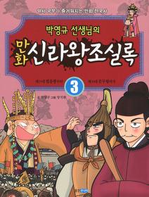 박영규 선생님의 만화 신라왕조실록 3