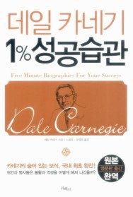 데일 카네기 1%성공습관