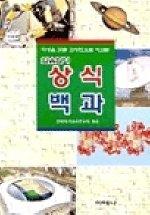 상식백과 (2003)