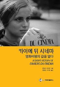 카이에 뒤 시네마 - 영화비평의 길을 열다