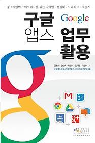 구글 앱스 업무 활용 : 중소기업의 스마트워크를 위한 지메일·캘린더·드라이브·그룹스