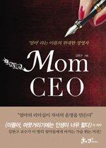 MOM CEO : '엄마'라는 이름의 위대한 경영자