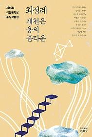 개천은 용의 홈타운 : 제15회 미당문학상 수상작품집