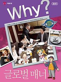 Why? 글로벌 매너