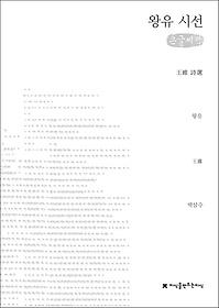 왕유 시선 (큰글씨책)