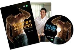 남자 몸 만들기 4주 혁명 DVD 패키지(책+DVD)