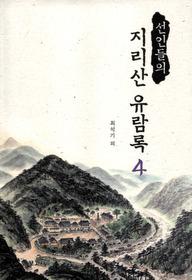 지리산 유람록 4