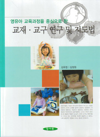 (영유아 교육과정을 중심으로 한) 교재·교구 연구 및 지도법