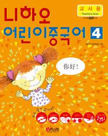 니하오 어린이 중국어 4 - 교사용