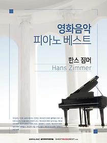 영화음악 피아노 베스트 - 한스짐머