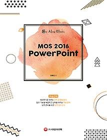 2018 돈시아 돈과 시간을 아껴주는 MOS 2016 PowerPoint