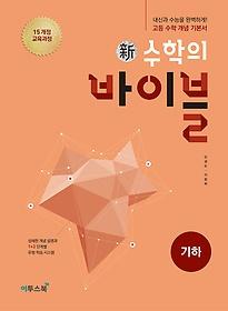 신 수학의 바이블 기하 본책 (2021년용)