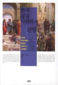 한국 공공 사회학의 전망