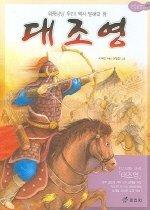 대조영 - 위풍당당 우리 역사 발해의 왕