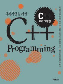 C++ 프로그래밍 Programming
