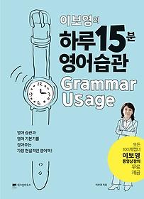 """<font title=""""이보영의 하루 15분 영어습관 - Grammar Usage"""">이보영의 하루 15분 영어습관 - Grammar Us...</font>"""
