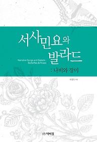 서사민요와 발라드: 나비와 장미
