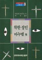 착한 성인 마누엘 외 - 세계문학총서 3