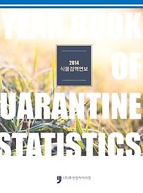 2014 식물검역연보